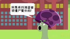 植物大战僵尸: 拯救金盏花-游戏搞笑动画-拯救金