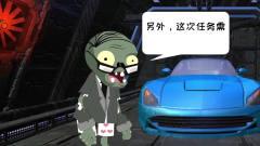 植物大战僵尸】隐形汽车-游戏搞笑动画-隐形汽车