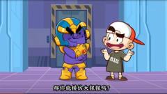 搞笑动画:唐唐一招打败灭霸