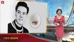 新中国70年体育记忆:1959年4月5日中国第一个世界