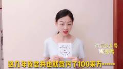 搞笑短片:美女贪污被抓,因为一个广告挥霍1