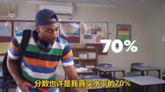 创意广告:这位学生终于爆发了,把老师说得一