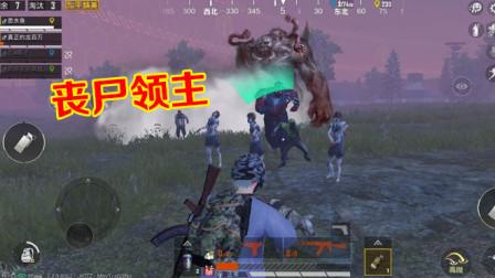 和平精英:丧尸模式领主挑战太难?玩家尝试数次结局太惨烈!