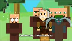 MC搞笑动画:巫师把史蒂夫变回来了
