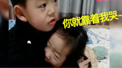 小妹妹做错事被训哭,哥哥:靠着我哭吧,别耽