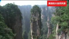 美丽的大自然风景(二)
