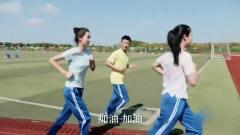 江天昊陪小琪妙妙过考核,体育老师:今天你把