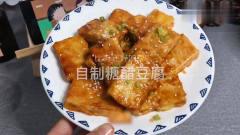 自制美食:不一样的豆腐,比肉还好吃,看完你