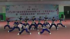 27 体育院校组  有氧舞蹈四级  江西科技师范大学