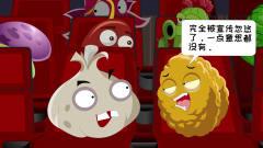 植物大战僵尸: 不要浪费时间-游戏搞笑动画-不要
