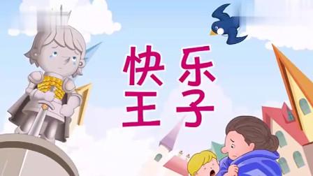 快乐王子是一座雕像,但他却因为这件事哭了,还请燕子帮忙