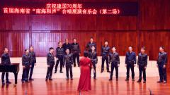 """5庆祝建国70周年首届海南省""""南海和声""""合唱展"""