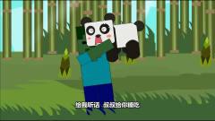 MC搞笑动画:女巫抓走了熊猫
