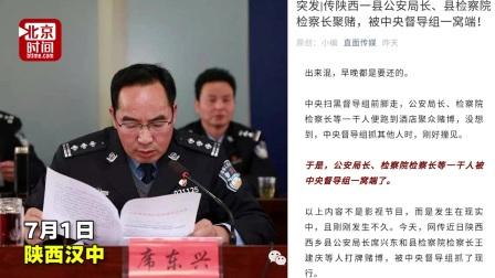 汉中纪委回应 公安局长和检察院长赌博被抓 : 正调查 给我们点时间