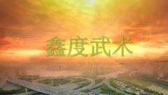 鑫度武术独播:DJ 爱好者福利《说唱rap系列音乐
