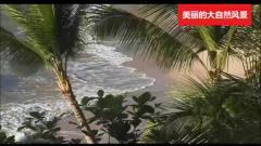 美丽的大自然风景(三)