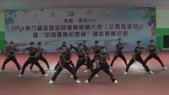 30 体育院校组  有氧舞蹈六级  江西理工大学