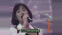 蔡幸娟经典现场版《问情》,音乐响起好听哭了