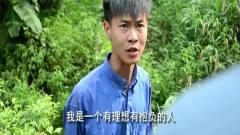 广西老表搞笑视频:说出去打工,爷爷听成是三