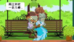 植物大战僵尸: 你是说老娘重吗?-游戏搞笑动画
