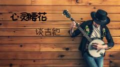 学音乐如果太死,时间长了,你的吉他依然不见