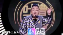吐槽大会:张绍刚疯狂吐槽音乐三巨头,飘了飘