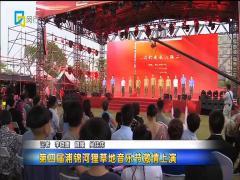 视频|第四届浦锦河狸草地音乐节激情上演