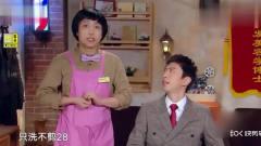 张海宇蒋易真会玩,《疯狂发廊》看二人全程演