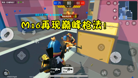 香肠派对手游:团队模式中,双持M16巅峰枪法,