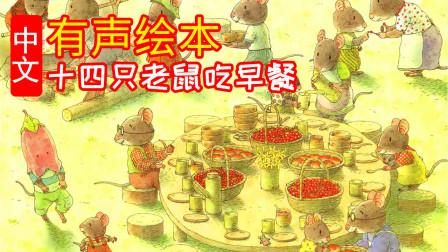 《14只老鼠吃早餐/十四只老鼠吃早餐》儿童晚安故事, 有声绘本故事, 幼儿睡前故事