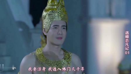 泰剧遇卿恋凡记:娜迦蛇王对女主一见钟情,公主嫉妒了只能打仆人出气!