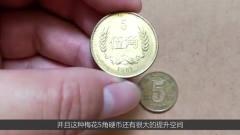 猎奇 一枚梅花五角硬币竟然价值5000元?旗帜版五