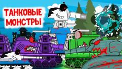 坦克世界动画:正义之战,大战异种坦克全集!