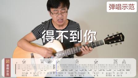 流行歌曲单曲教程-老杨教吉他