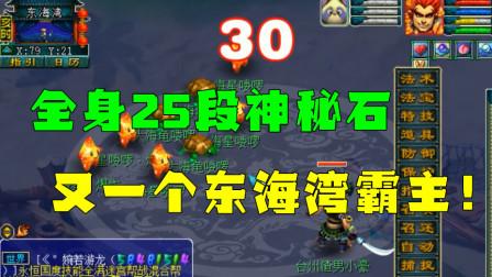 梦幻西游:25段神秘石躲避有多高,老王打海龟测试,20下中3下!