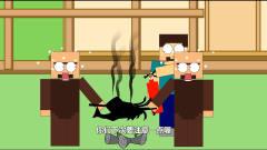 MC搞笑动画:史蒂夫发明灭火神器能成功卖出获得