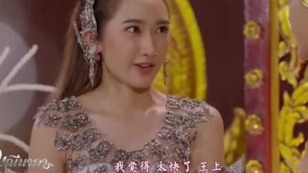 遇卿恋凡记:娜迦蛇王想立马和女主成婚,可女主却想要延迟婚期