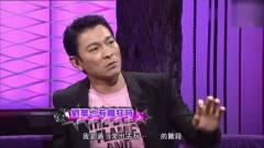 天王偶像刘德华:年轻的时候也疯狂过,也在尖