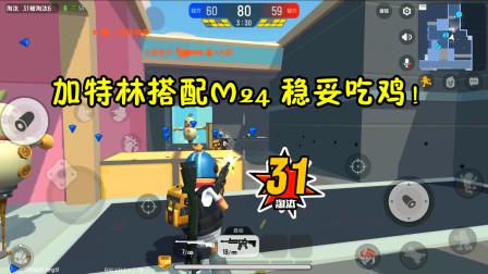 香肠派对手游:团队竞技地图,加特林搭配M24,