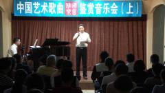 国音雅乐音乐沙龙-中国艺术歌曲鉴赏音乐会(上