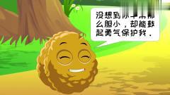 大家快来看看这还是胆小菇吗?植物大战僵尸游