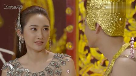 泰剧遇卿恋凡记:龙王婚礼前还要冥想,正好让娜迦女趁机去人间游玩!