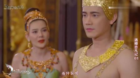 泰剧遇卿恋凡记:龙王执意要封娜迦为龙后,公主这下醋坛子打翻了!
