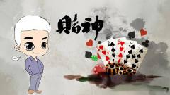 赌牌有风险,四个人打麻将各藏暗招,看看谁能