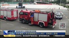 视频|深圳体育中心拆除时发生坍塌: 四名被困人