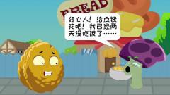 植物大战僵尸: 你这是炫耀-搞笑游戏动画-你这是