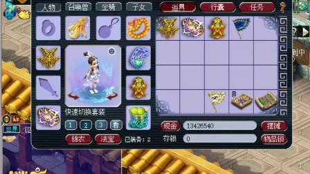 梦幻西游:竟然为了它买了个号,这是只有紫禁