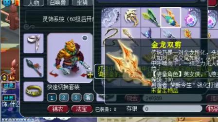 梦幻西游:老板用小号鉴定10个军火打广告 老王