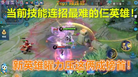 王者荣耀:当前技能连招最难的仨英雄!新英雄