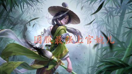 王者荣耀:企鹅电竞,出了个国服上官婉儿!!